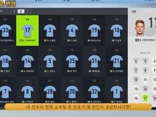 Cùng ngó xem FO4 Hàn Quốc cập nhật gì trong ngày 25/10 sắp tới