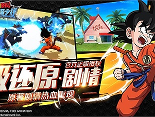 Dragon Ball: The Strongest Warrior - Game mobile bản quyền chính chủ mở Đăng ký trước