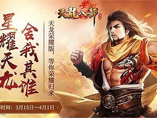 Game mới Thiên Long Bát Bộ H5 sẽ được VNG đưa về thị trường Việt Nam trong năm nay?